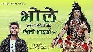 Mohit Sharma New Song 2019 #Bhole # भोले ख्याल रखिए मेरे फौजी भाईयाँ का # Haryanvi Song # NDJ Music