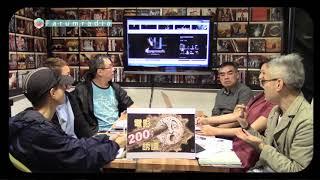 花冧電台《電影誘讀》ep200 - 登月第一人 4/4 征空電影走漏眼