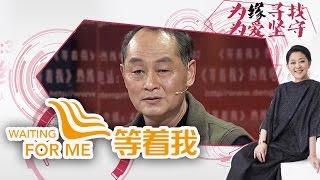 《等着我》 20170404精编版 军营生活深刻地影着我  | CCTV thumbnail