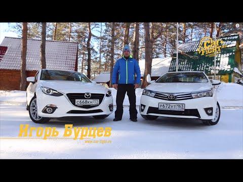 Toyota Corolla против Mazda 3. Игорь Бурцев.