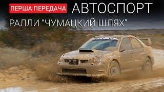 Ралли AndquotЧумацкий шляхandquot спецвыпуск от AndquotПервая передачаandquot Украина