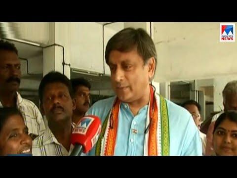 തിരുവനന്തപുരത്ത് ശക്തമായ ത്രികോണ മത്സരമെന്ന് തരൂർ| Shashi Tharoor| Election 2019