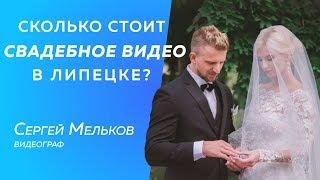 СКОЛЬКО СТОИТ СВАДЕБНОЕ ВИДЕО В ЛИПЕЦКЕ? Свадебная видеосъемка в Липецке Видеограф Сергей Мельков