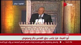 أمين جامعة الدول العربية: قرار ترامب بحق القدس جائر ومرفوض
