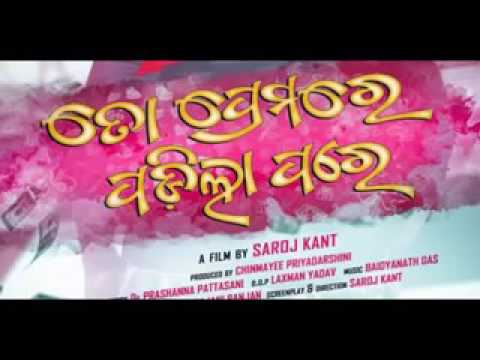 To Premare Padila Pare Title Song Humane&Tapu Odia New Movie 2017