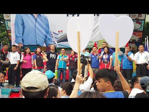 韓國瑜 三民區聯合造勢大會
