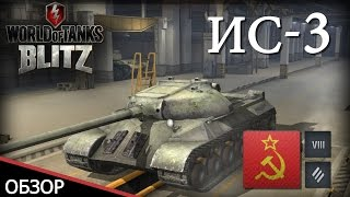 World of Tanks Blitz Обзор танка ИС-3 - WoT Blitz Android и iOS