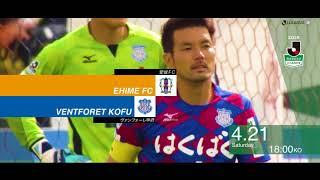 明治安田生命J2リーグ 第10節 愛媛vs甲府は2018年4月21日(土)ニンス...