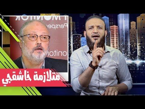 عبدالله الشريف | حلقة 17  | متلازمة خاشقجي | الموسم الثاني