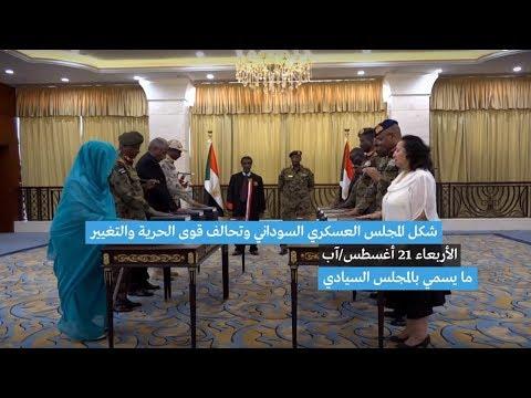 من هم أعضاء المجلس السيادي السوداني؟  - نشر قبل 4 ساعة