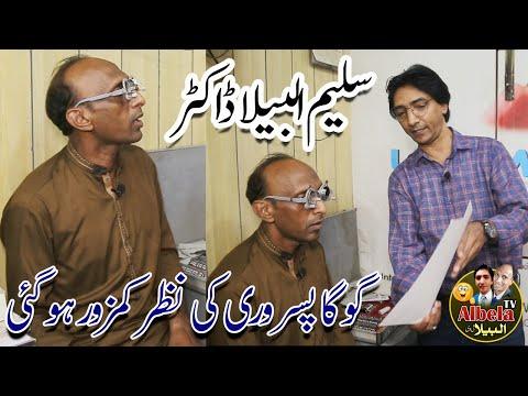 Goga Pasroori's eyesight is weak   Saleem Albela as Doctor Funny Video