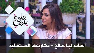 الفنانة لينا صالح - مشاريعها المستقبلية