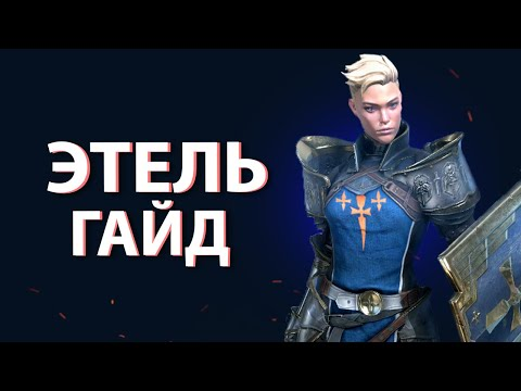 Этель Raid Shadow Legend , Гайд по герою + обзор шмота , талантов и пачка на арену.