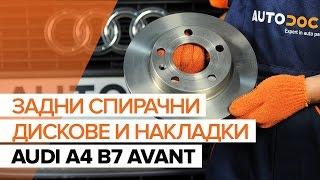 Как да сменим задни спирачни дискове и задни спирачни накладки на AUDI A4 B7 AVANT [ИНСТРУКЦИЯ]