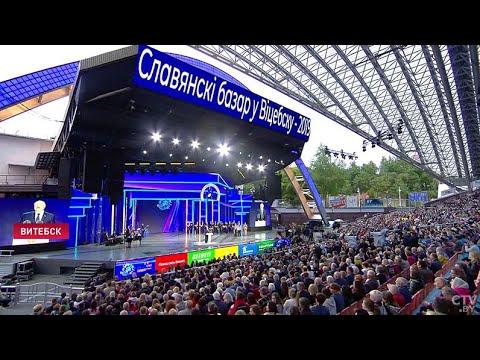 Открытие Славянского базара-2019. Таисия Повалий, Александр Лукашенко, Ксения Галецкая, Bosson