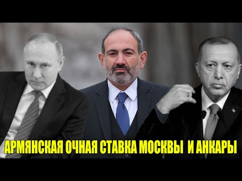Армянская очная ставка Москвы и Анкары:  осталось недолго