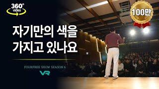 (360 Video) 자기만의 색을 가지고 있나요 / 무편집 / 김창옥 포프리쇼 / 강연