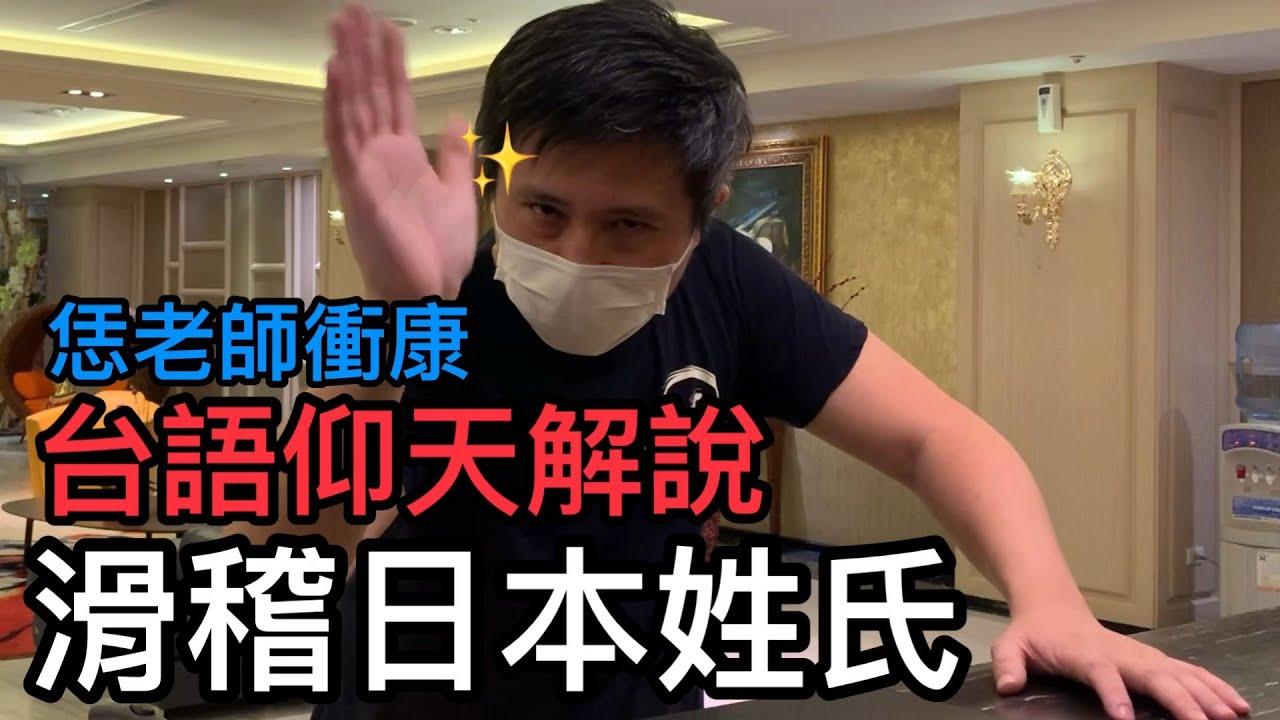 滑稽爆笑的日本姓氏 用臺語發音來衝康日本姓名(苗字) 爆笑擬音大公開 - YouTube
