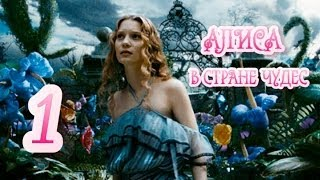 Alice in Wonderland часть 1