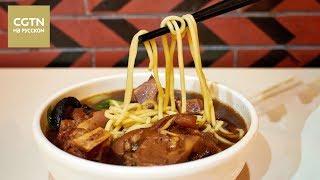 Гастрономическую популярность в Сямэне набирает блюдо под названием лапша «шача»[Age0+]