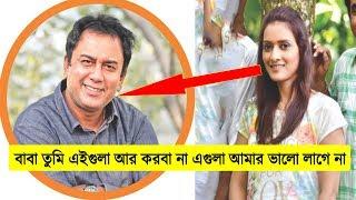 বাবাকে নিয়ে কেন এমন কথা বললেন জাহিদ হাসানের মেয়ে??? jahid hasan daughter bangla news today