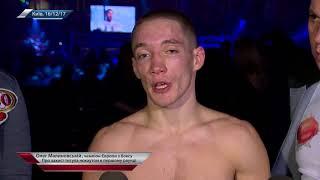 Олег Малиновский, чемпион Европы WBO. О защите пояса нокаутом в первом раунде