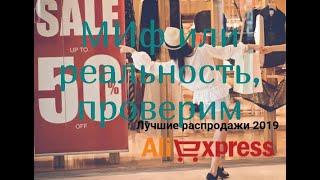 Распродажа на AliExpress миф или реальность?
