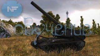 World of Tanks. Обучение игре на арте.