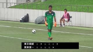 【20180623】関東第一vs東京朝鮮(高校サッカーインターハイ東京都予選)※PK戦