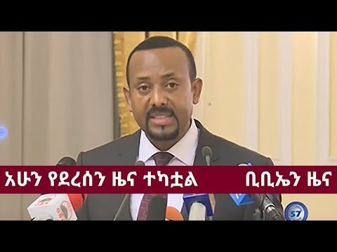 BBN Daily Ethiopian News 12, 2018