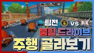 [카트리그] 팀전 8강 22경기 ROUND1 붐힐 드라…