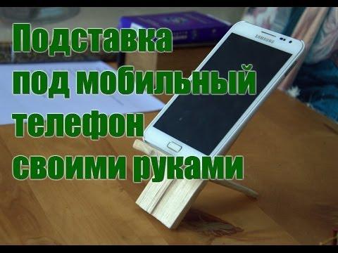 Подставка для телефона своими руками рука 334