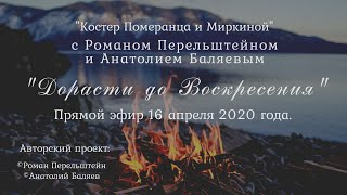 """""""Дорасти до Воскресения"""" прямой эфир №4  16 апреля 2020 год,"""