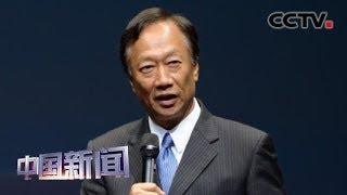 [中国新闻] 郭台铭抛震撼弹 宣布不参选2020 | CCTV中文国际