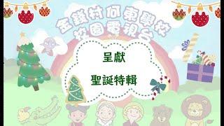 Publication Date: 2020-12-22 | Video Title: 金錢村何東學校 2020年聖誕特輯