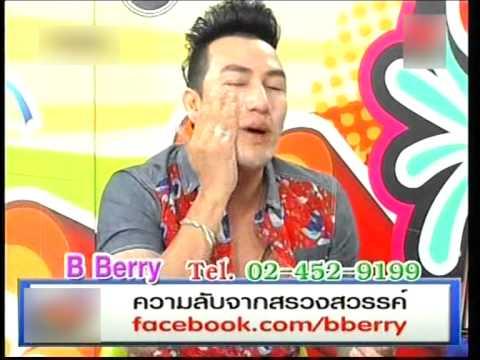 BBerry Paradise ร่วมรายการ Hello Hit 2013