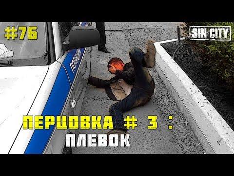 Город Грехов 76