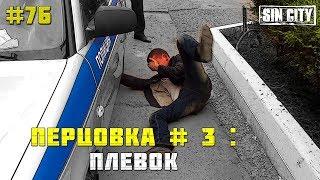 Город Грехов 76 - Перцовка против пьяного быдла # 3