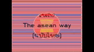 The asean way ฉบับไทย
