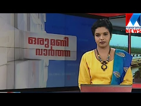 1 Pm News Bulletin 17-10-2016 | Manorama News
