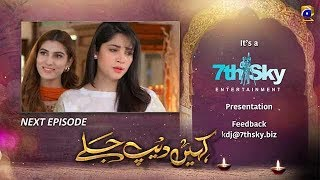 Kahin Deep Jalay - EP 12 Teaser - 5th Dec 2019 - HAR PAL GEO DRAMAS