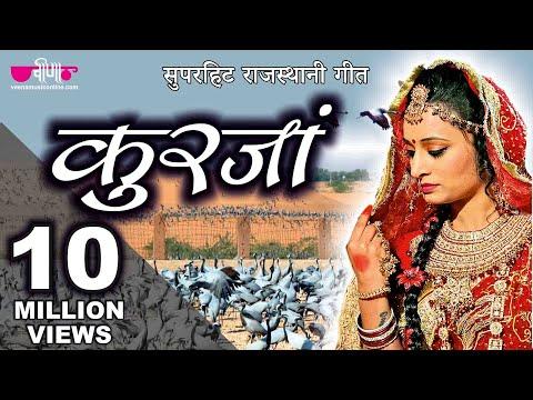 इतिहास का सबसे सुरीला राजस्थानी गीत | Kurjan HD | Best Rajasthani Song 2018 | New Rajasthani Song