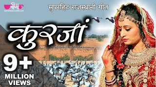 इतिहास का सबसे सुरीला राजस्थानी गीत Kurja HD Best Rajasthani Song 2019 New Rajasthani Song