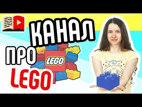Как продвигать канал про LEGO?