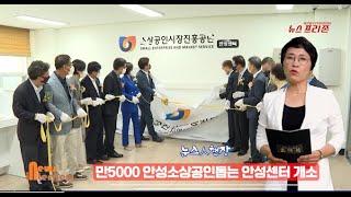 소상공인진흥공단 안성센터 만5000 소상공인  돕는다