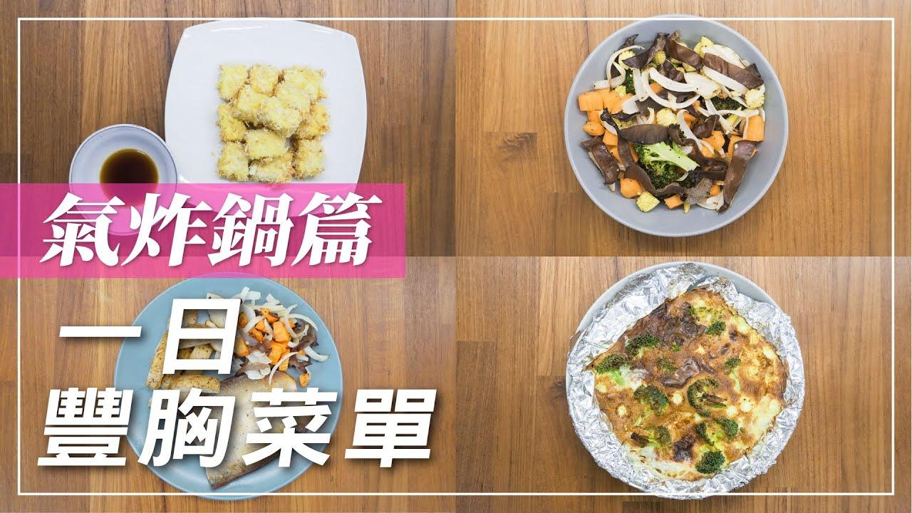 【一日豐胸菜單】懶人也能做出女神級料理   氣炸鍋