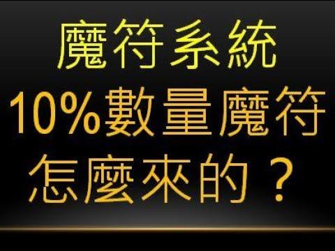 【POE教學】自製超強10%數量潛能魔符!【魔符系統 】 - YouTube