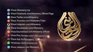 عزة النفس وعلو الهمة الشيخ ابو اسحاق الحويني حفظه الله