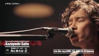 """斉藤和義 弾き語りツアー 2017 """"雨に歌えば"""" Live at 中野サンプラザ 2017.06.21[Trailer]"""