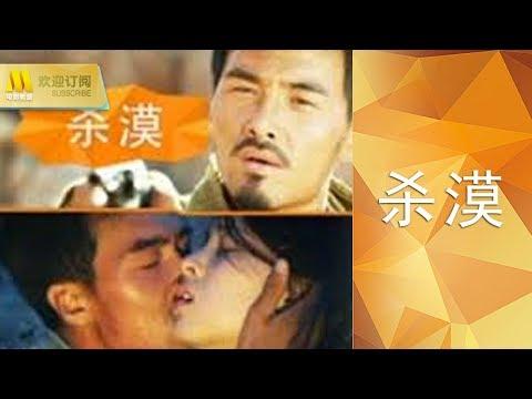 【1080P Chi-Eng SUB】《杀漠/No Way Out》军队、女人、马匪之间的爱恨情仇(马新平 / 文东俊 / 潘小样)
